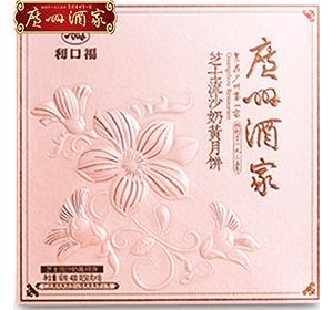 广州酒家月饼团购